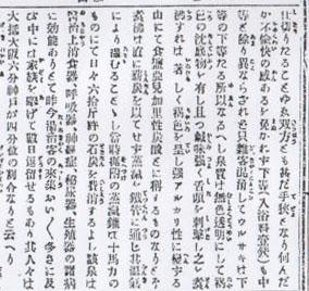 温泉場案内(明治21年6月又新日報)2