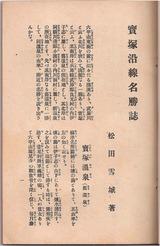 宝塚沿線名勝誌序文