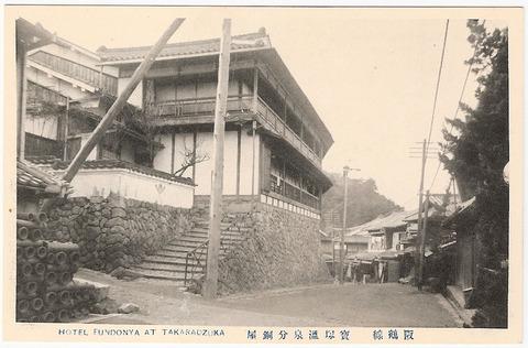 分銅屋 (2)