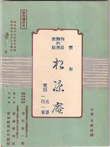 宝塚乃しほり裏表紙