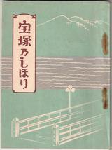 宝塚乃しほり表紙