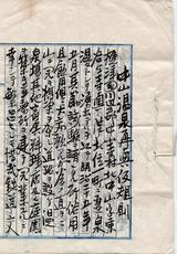 中山温泉再興仮規則表紙