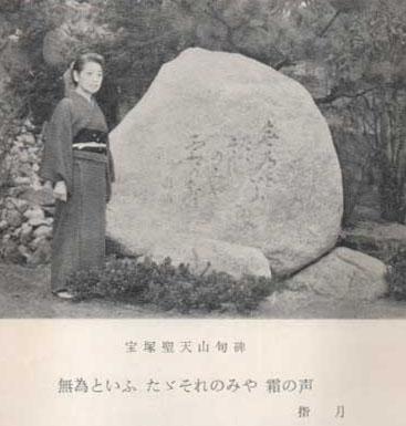 岡田指月と句碑