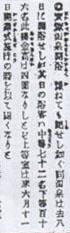 温泉場開場(明治20年5月又新日報)
