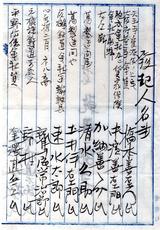 中山温泉再興仮規則 署名1