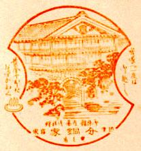 分銅屋 (風景印)