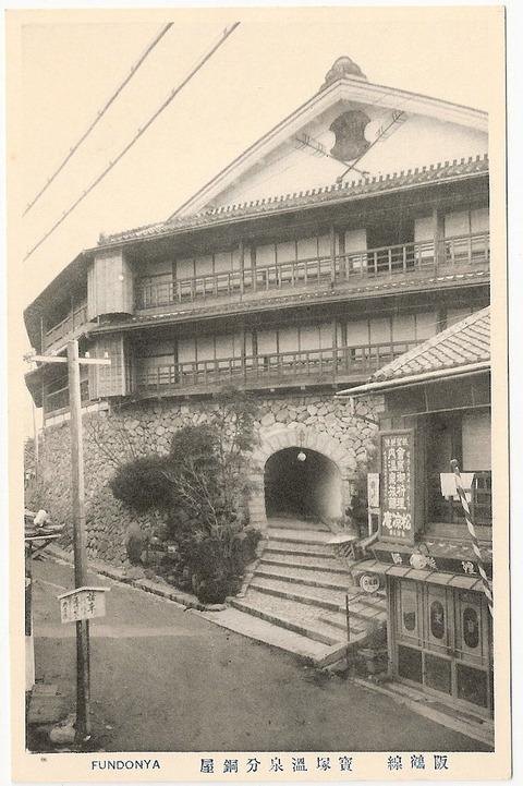 分銅屋 (3)