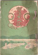 宝塚案内誌表紙