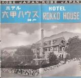 ホテル六甲ハウス