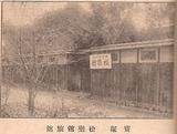 宝塚沿線名勝誌松楽館