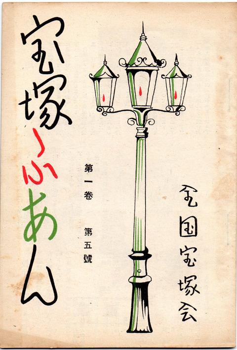 宝塚ふあん第5号表紙