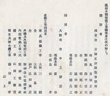 宝塚会館パンフ工事関係者