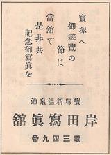 宝塚乃しほり 岸田写真館