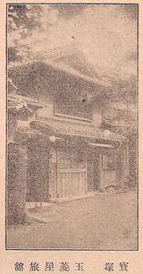 宝塚沿線名勝誌玉菱屋旅館