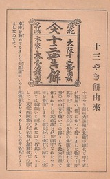 宝塚沿線名勝誌 大黒屋十三やき餅