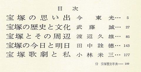 目次「宝塚」