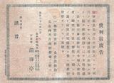宝塚温泉 満寿亭