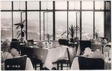 芦屋国際ホテル 絵葉書 食堂