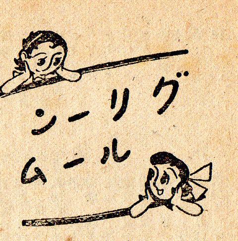 宝塚ふあん第4号イラスト3