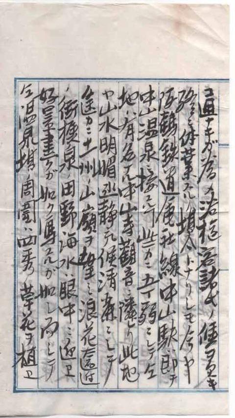 中山温泉再興仮規則2ページ