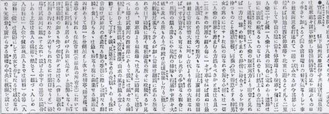 温泉場案内(明治21年6月又新日報)1