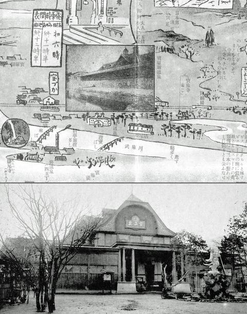 箕有電車沿線案内と新温泉1