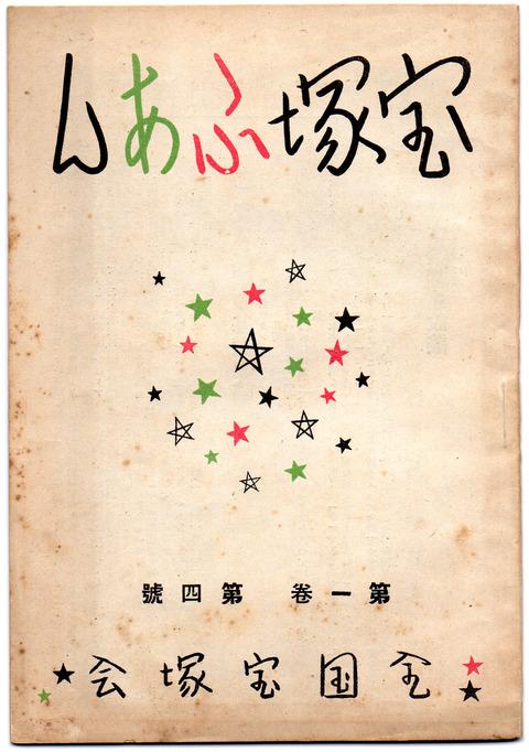 宝塚ふあん第4号表紙