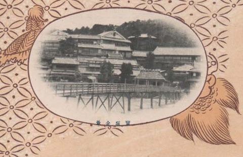 宝来橋(分銅家絵葉書)