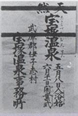宝塚温泉開業広告