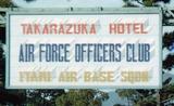 進駐軍占領時代の宝塚ホテルの看板