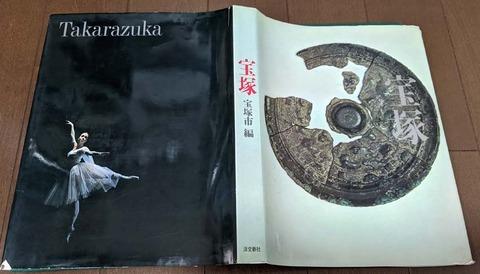 表紙「宝塚」