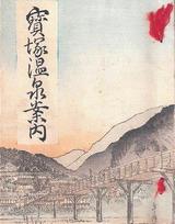 宝塚温泉案内表紙
