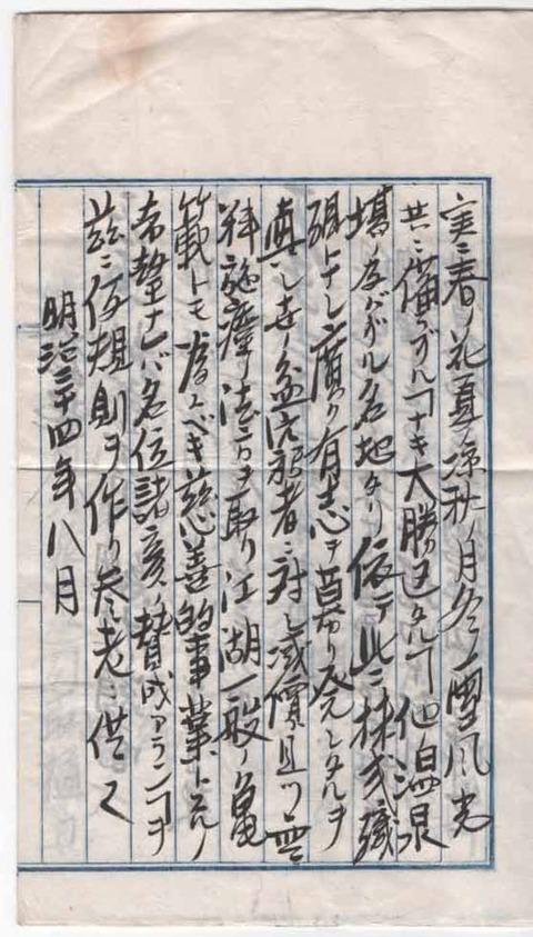 中山温泉再興仮規則3ページ