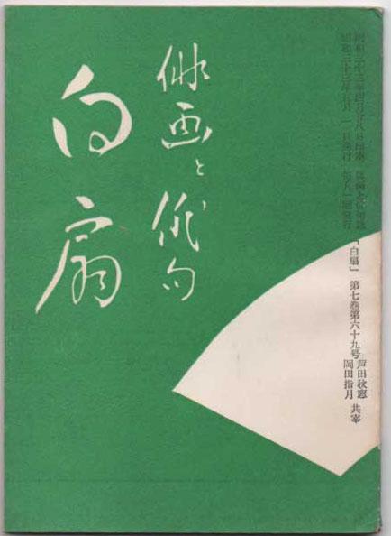 白扇 昭和33年5月1日発行 2