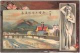 箕有電軌(2月冬暖かき宝塚温泉)