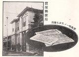 宝塚案内誌郵便局写真