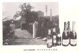 宝鉱泉正門