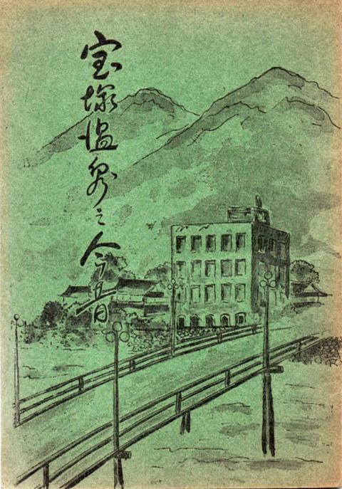 宝塚温泉の今昔