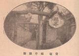 宝塚沿線名勝誌福亭
