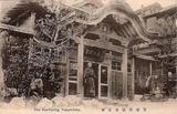 宝塚旧温泉(3代目)
