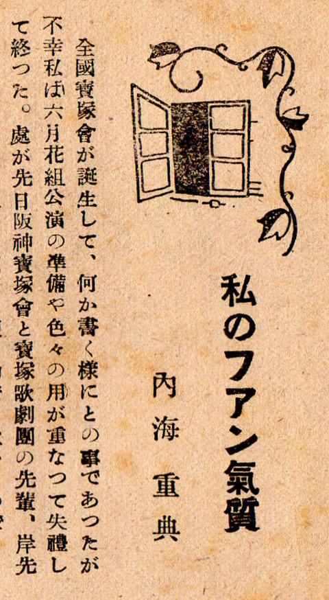 宝塚ふあん第4号イラスト1