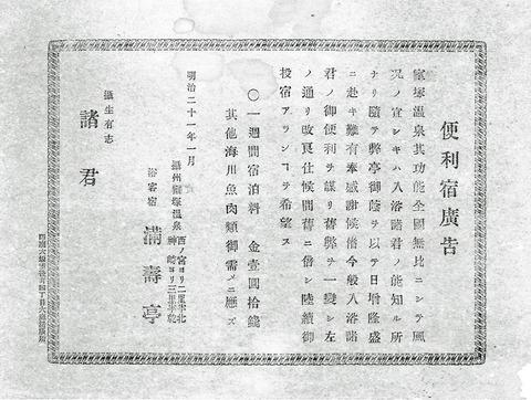 満寿亭チラシ(モノクロ)