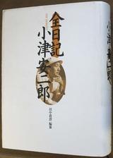 全日記小津安二郎表紙