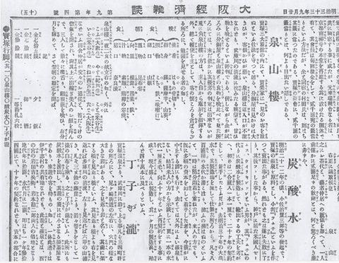 宝塚行脚2