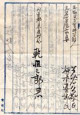 中山温泉再興仮規則 署名2