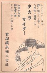 宝塚沿線名勝誌宝塚鉱泉広告
