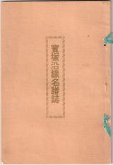 宝塚沿線名勝誌表紙