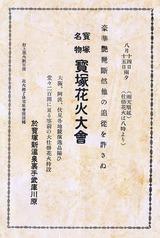 昭和6年花火大会プログラム1