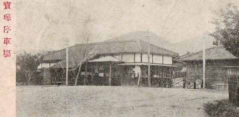 阪鶴鉄道宝塚停車場(明治40年5月)