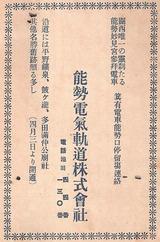 宝塚案内誌表紙裏能勢電